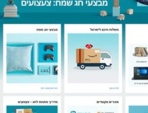 Amazon Israël: la version du site en hébreu est désormais disponible