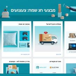Lancement de la version Amazon en hebreu pour les consommateurs israeliens