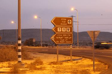 Panneau de Signalisation d'Avdat dans le Negev