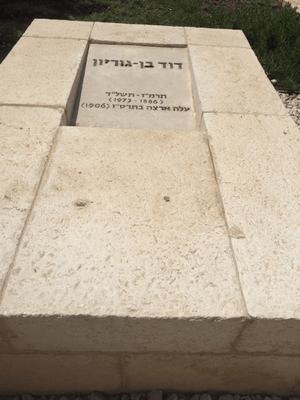 Tombe de David Ben Gourion enterre au cote de sa femme Paula