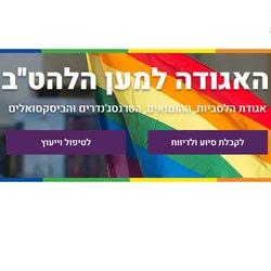 Organisme Aguda contre les actes Anti-LGBT